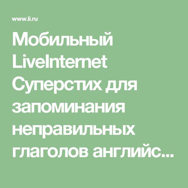 Мобильный LiveInternet Cуперстих для запоминания неправильных глаголов английского языкa | смольникова_екатерина - Дневник смольникова_екатерина |