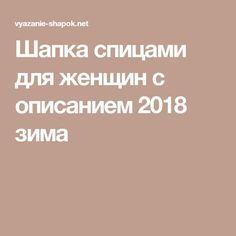 Шапка спицами для женщин с описанием 2018 зима