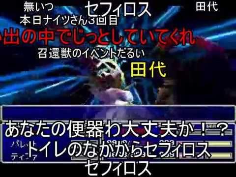 (コメ付き)ファイナルファンタジー7 セフィロス戦(最終ボス・長め)