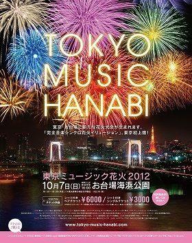 お台場の夜景をバックに打ちあがる 「東京ミュージック花火」都内初開催