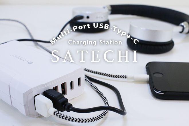 【レビュー】Type-Cポートあり〜の合計6ポート完備『SATECHI 60W マルチポートUSB充電ステーション』