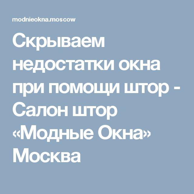Скрываем недостатки окна при помощи штор - Салон штор «Модные Окна» Москва