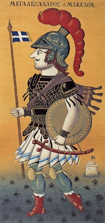 .:. Μποσταντζόγλου Χρύσανθος (Μπόστ) – Chrysanthos Bostantzoglou (Bost) [1918-1996] Μεγαλέξανδρος ο Μακεδόν