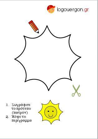 Πρότυπο εικόνας (πατρόν) ήλιος-Κράτα τον ήλιο συνέχεια στο δωμάτιο σου. Κόψε το περίγραμμα του και ζωγράφισε τον κίτρινο ή με όποιο άλλο χρώμα θες . Μπορείς επίσης να πλαστικοποιήσεις το σκίτσο και περνώντας ένα κορδόνι από μια τρυπούλα να το κρεμάσεις στο φωτιστικό , στη ντουλάπα ή πάνω από το κρεββάτι σου . Επίσης σου προτείνουμε να φτιάξεις μια καλοκαιρινή σύνθεση να σου θυμίζει τις διακοπές σου προσθέτοντας και τα κουβαδάκια