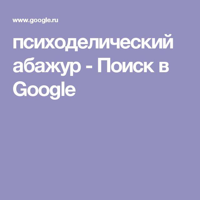 психоделический абажур - Поиск в Google