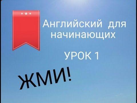 АНГЛИЙСКИЙ ДЛЯ НАЧИНАЮЩИХ. УРОК 1