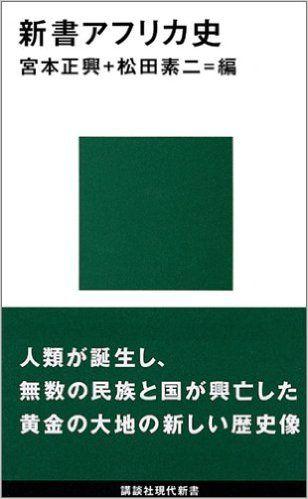 新書アフリカ史 (講談社現代新書) | 宮本 正興, 松田 素二 |本 | 通販 | Amazon