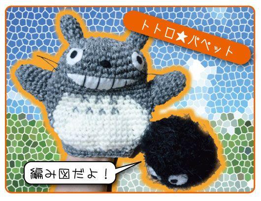 ★あみぐるみ!トトロ☆パペットの編み図だよ~! | Dynablog!