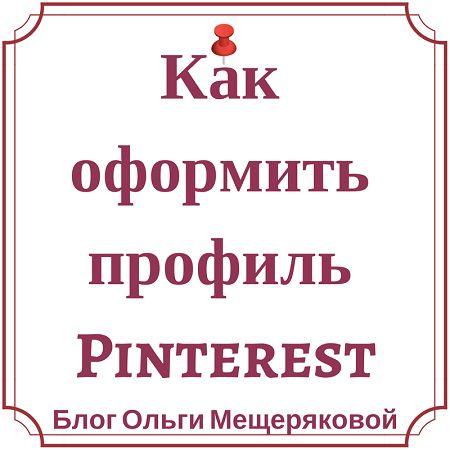 Инструкция для новичков в Pinterest: как оформить свой профиль для начала работы на платформе. Что нужно расположить в первых рядах, что надо написать в описании и другие тонкости продвижения в Пинтерест #pinterestmarketing #pinterestmarketing #pinteresttips #pinterestнарусском