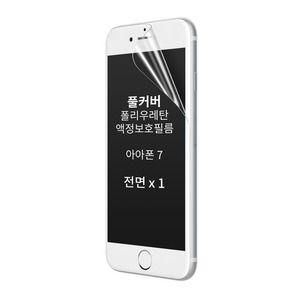패치웍스 아이폰7 아이폰7플러스 풀커버 액정보호필름