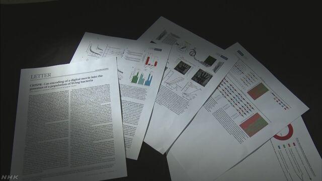 大腸菌のDNAに動画データを保存 米の研究グループが成功