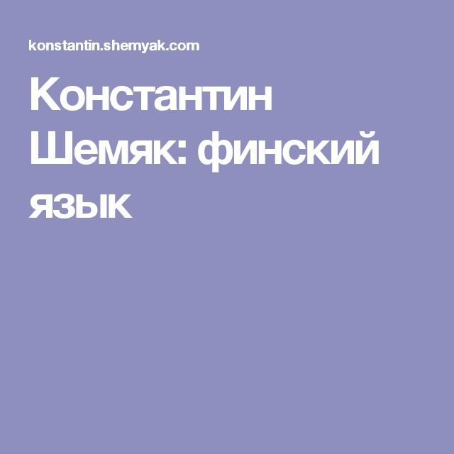 Константин Шемяк: финский язык