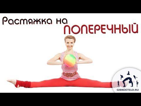 Лучшие упражнения на растяжку ног / Растяжка на поперечный шпагат / Стретчинг - YouTube