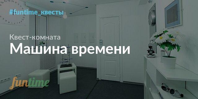 Эскейп рум «Машина времени» от Взаперти на Рейтарской в Киеве