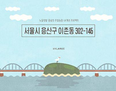 다음 @Behance 프로젝트 확인: \u201c302-146, Ichon-dong, Yongsan-gu, Seoul-UX project PT\u201d https://www.behance.net/gallery/20334727/302-146-Ichon-dong-Yongsan-gu-Seoul-UX-project-PT
