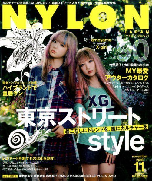 ナイロンジャパン | 11月号 (2012年09月28日発売) |