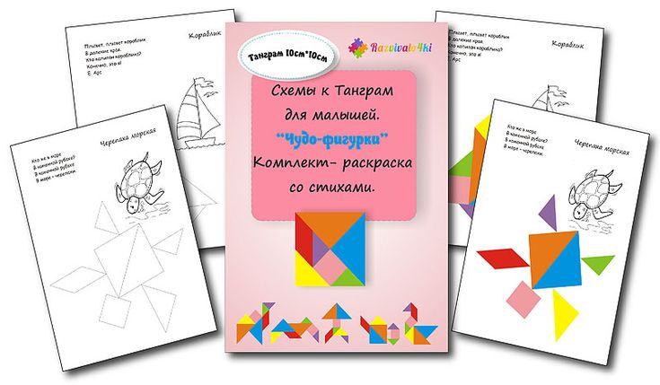 Схемы к танграм для наложения. Комплект-раскраска со стихами «Чудо-фигурки» подойдет детям от 1,8 лет.