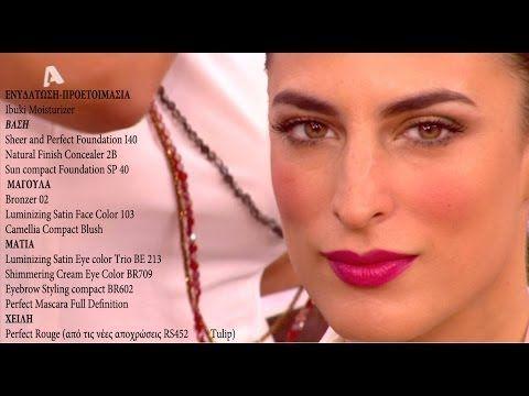 ▶ Φυσικό μακιγιάζ με έντονο χρώμα στα χείλη by Manos Vynichakis & Shiseido @ Eleni Menegaki - YouTube