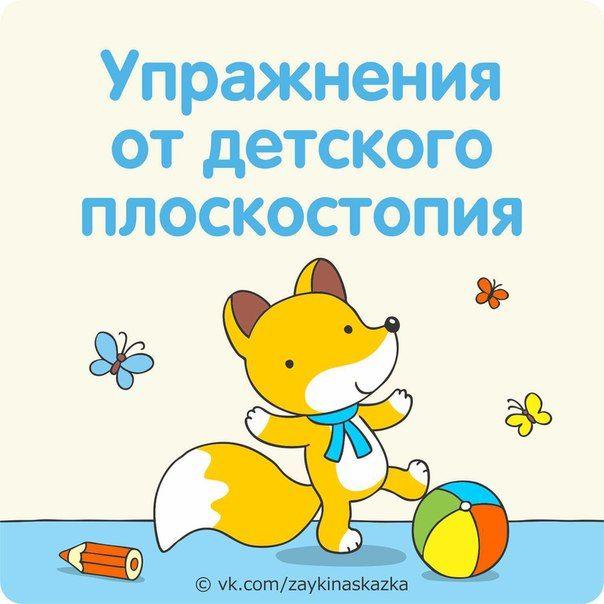 Упражнения от детского плоскостопия