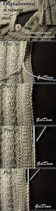 Обработка планок при вязании спицами.