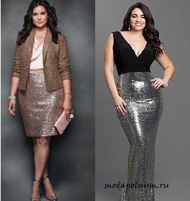 Модные юбки с пайетками для полных. С чем их носить? Какие фасоны и цвета предпочтительнее выбирать дамам с пышной фигурой. Смелые и элегантные образы-фото.