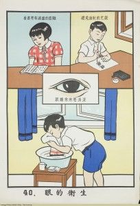 Taiwanese public health posters, 1959