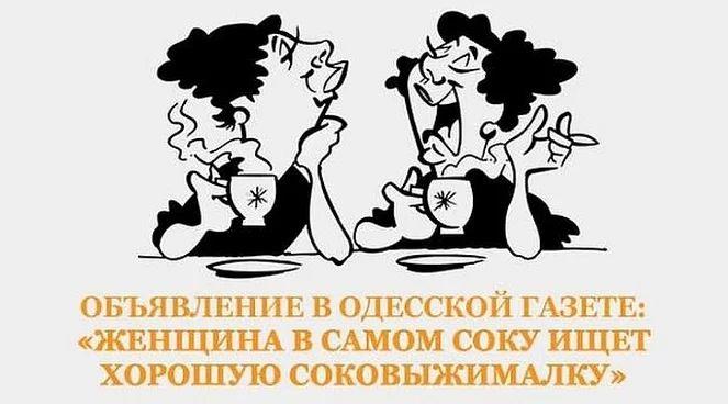 — Абрам, а ты таки знаешь, шо руки женщины должны содрогаться от подарков, ноги — от ceкcа, а сердце — от пылкой и страстной любви?! — Розочка, рыба моя... - Николай Валетко - Google+