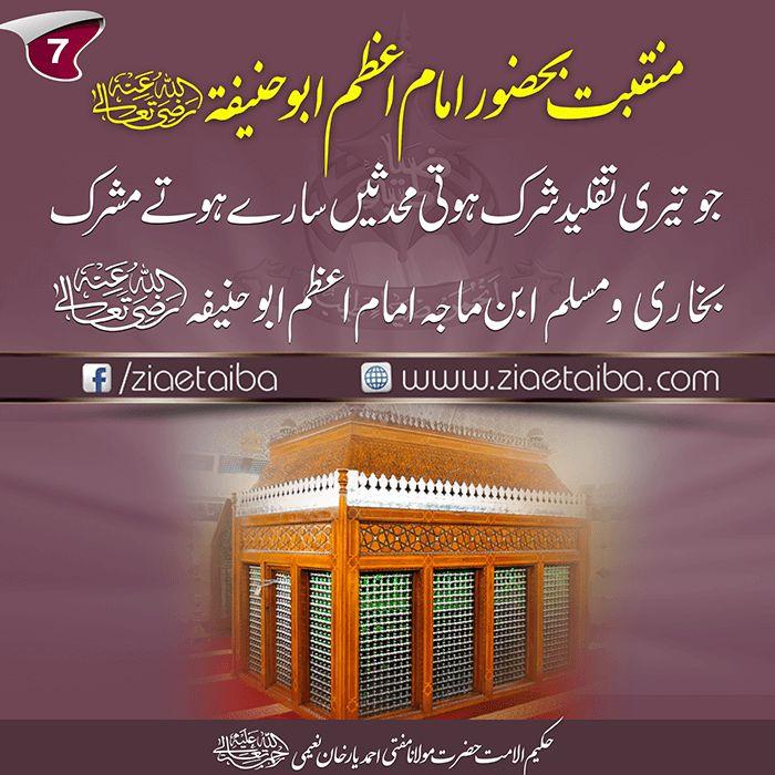 Islamic Image about Hazrat Imam-e-Azam Abu Hanifa-8