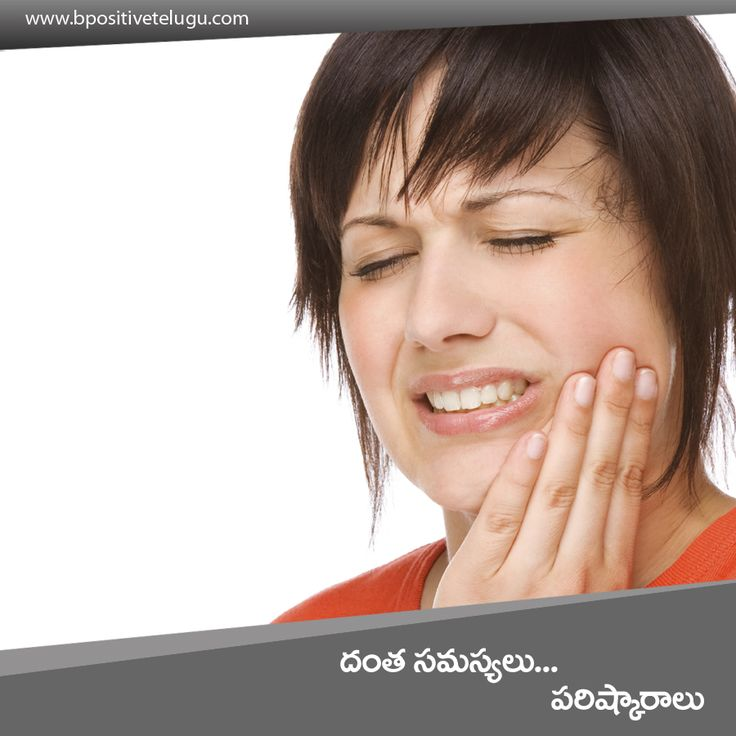 Most Common #Dentalproblems   And its Basic Solutions. Home Remedies for #toothace    www.bpositivetelugu.com