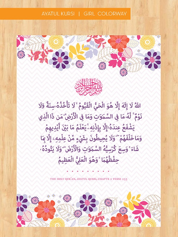 The verse of protection...a poster of ayatul kursi in a girly color scheme.