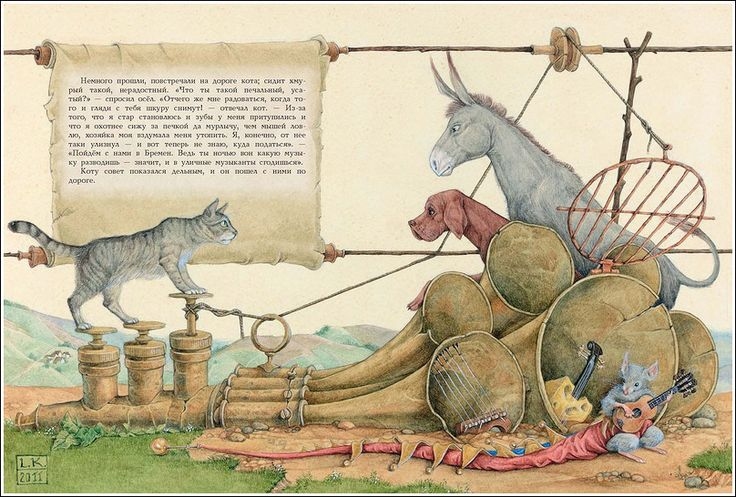 The Brothers Grimm. The Bremen Town Musicians.  Illustrator Lev Kaplan, 2011.    http://book-graphics.blogspot.ru/2012/06/bremen-town-musicians.html#more