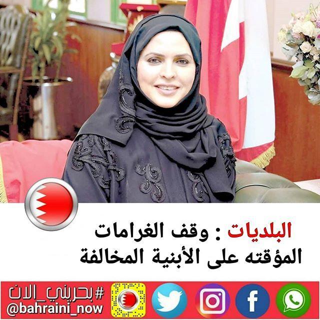 البلديات وقف الغرامات المؤقته على الأبنية المخالفة قالت المديرة العامة لبلدية المنطقة الشمالية لمياء الفضالة إن البلدية توقفت عن فرض أي Fashion Hijab Loll