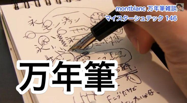 【雑談】モンブラン万年筆マイスターシュテュック146(montblanc 146 chat)