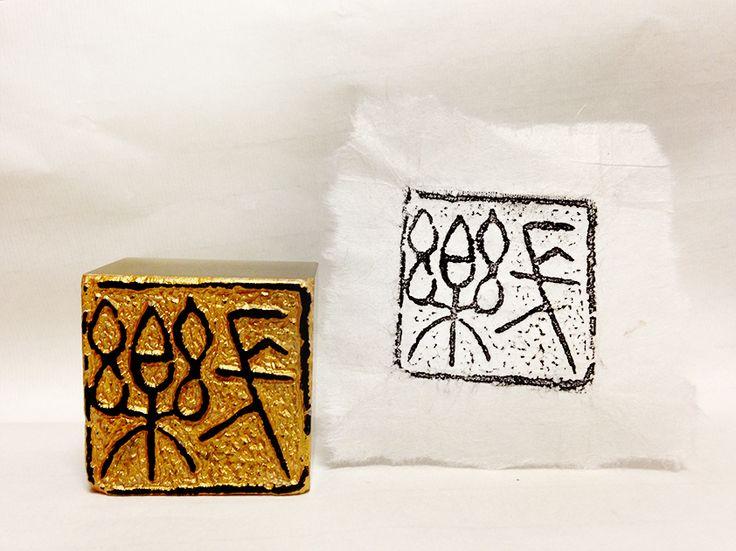 전각_seal engraving