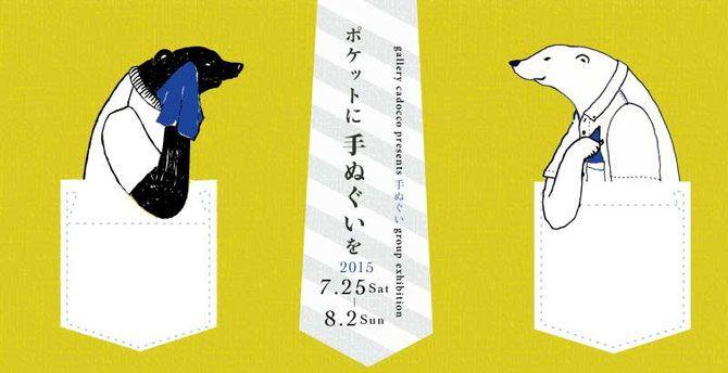 Schedule - archive 3 - ギャラリーカドッコ 西荻窪の街角の小さなギャラリースペース