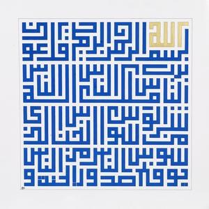 Elahi Bukhsh Mutea (Pakistan, b. 1953) The Fabulous Block Work: Sura al-Nas, CXIV Estimate: £2,000 - 3,000 €2,500 - 3,800 US$ 3,200 - 4,900