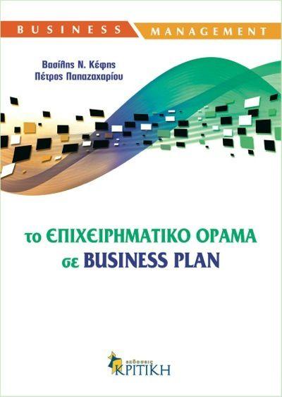 Οι συγγραφείς, ένας πανεπιστημιακός δάσκαλος και ένα ανώτερο στέλεχος μεγάλης ελληνικής τράπεζας, συνδυάζουν τη θεωρία με την εμπειρική προσέγγιση και παρουσιάζουν ένα πρότυπο επιχειρηματικού σχεδίου που προσαρμόζεται σε κάθε σύγχρονη οικονομική μονάδα, μεγάλη ή μικρή, νεοϊδρυθείσα ή παλαιότερη, καινοτόμα και υψηλής τεχνολογίας, παραγωγής αγαθών ή παροχής υπηρεσιών. Δεν έχει σημασία ποια είναι η επιχείρηση. Αυτό που προέχει είναι η εφαρμογή ενός αποτελεσματικού σχεδιασμού.