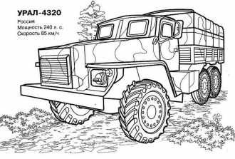 военные грузовики России, скачать раскраску Урала