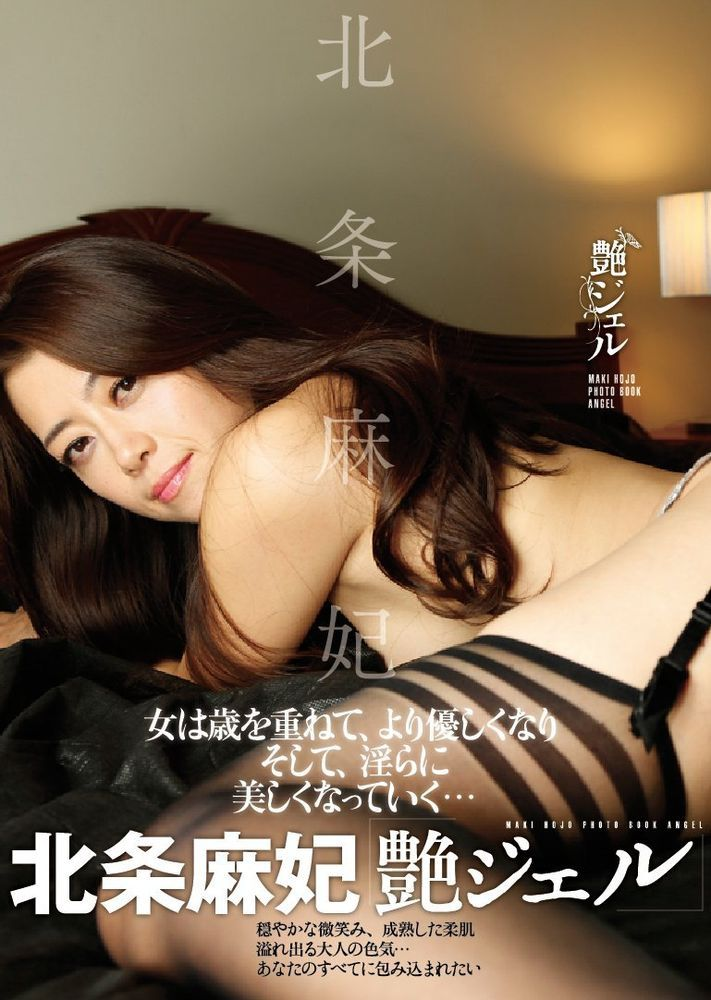 Maki Hojo  北条麻妃  'Glossy gel 艶ジェル' Photo Collection Book Japanese SEXY Mature