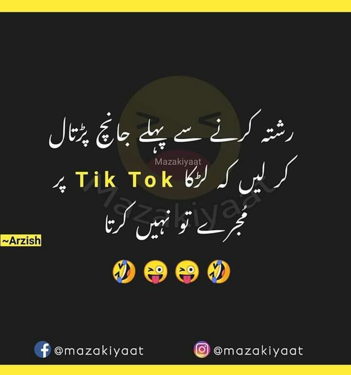 Im Very Funny Memes Cute Funny Quotes Funny Quotes In Urdu