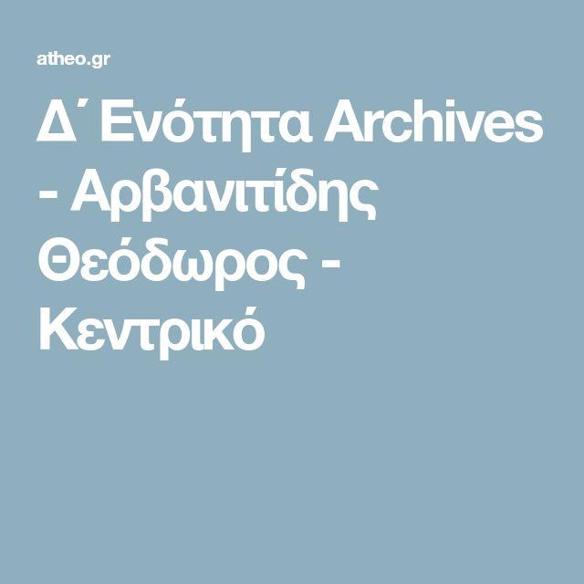 Δ΄ Ενότητα Archives - Αρβανιτίδης Θεόδωρος - Κεντρικό