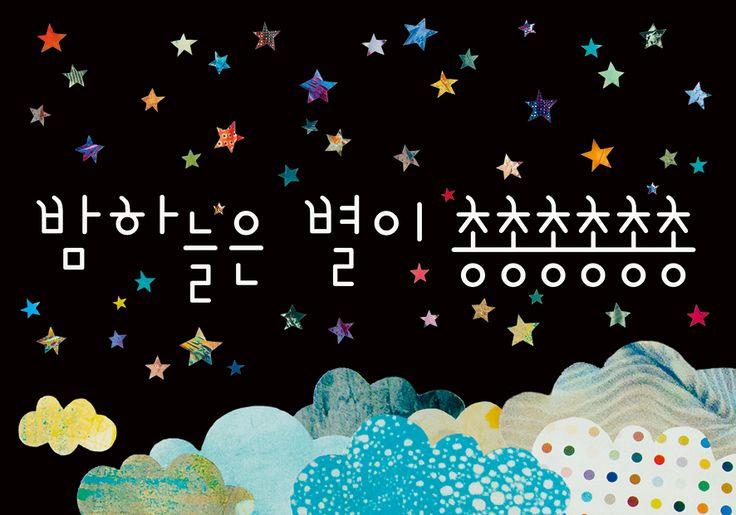 보고 듣고 읽는 한글 2 (a visible, audible and readable hangeul 2) postcard (front)