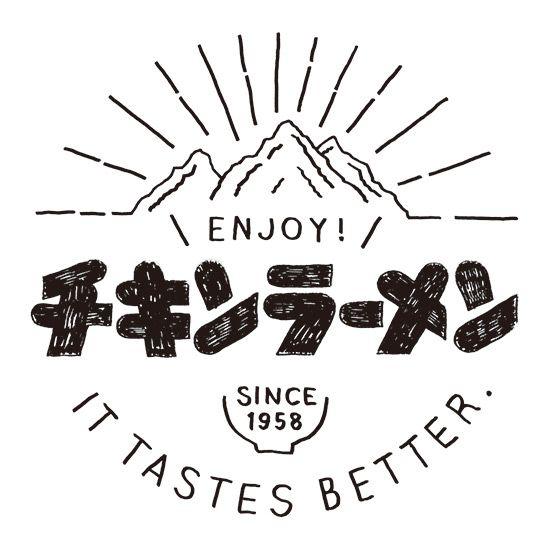 チキンラーメン ロゴイラスト/NAIJEL GRAPH