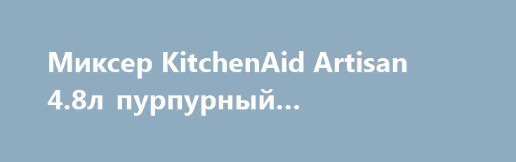 Миксер KitchenAid Artisan 4.8л пурпурный 5KSM150PSECB http://iphone-plus.ru/?post_type=admitad_goods&p=6425