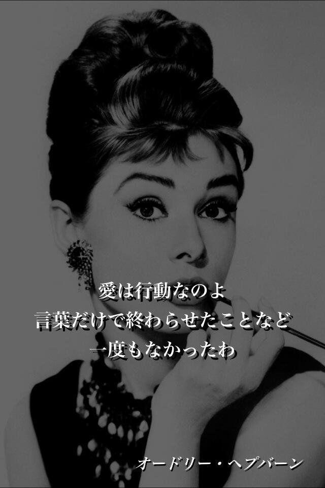 オードリー・ヘプバーン (1929年5月4日 - 1993年1月20日) イギリスの女優。 アカデミー賞、トニー賞、エミー賞、グラミー賞を全て獲得した。 また、露骨なグラマーではない見本を示して、美人の定義を広げた。 「ローマの休日」、「ティファニーで朝食を」、「麗しのサブリナ」など数々の名作に出演し、映画界に華を咲かせた。