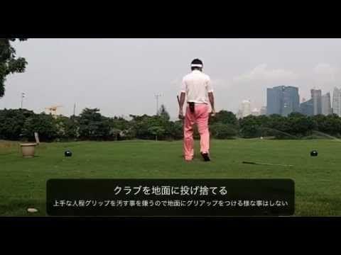 ▶ 無料ゴルフレッスン動画 カッコ悪いゴルファーとスマートゴルファー - YouTube