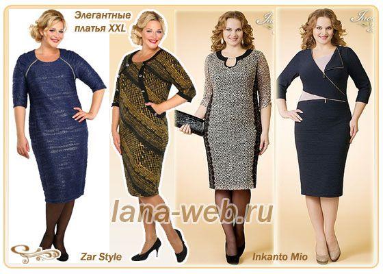 Деловые и нарядные женские костюмы больших размеров