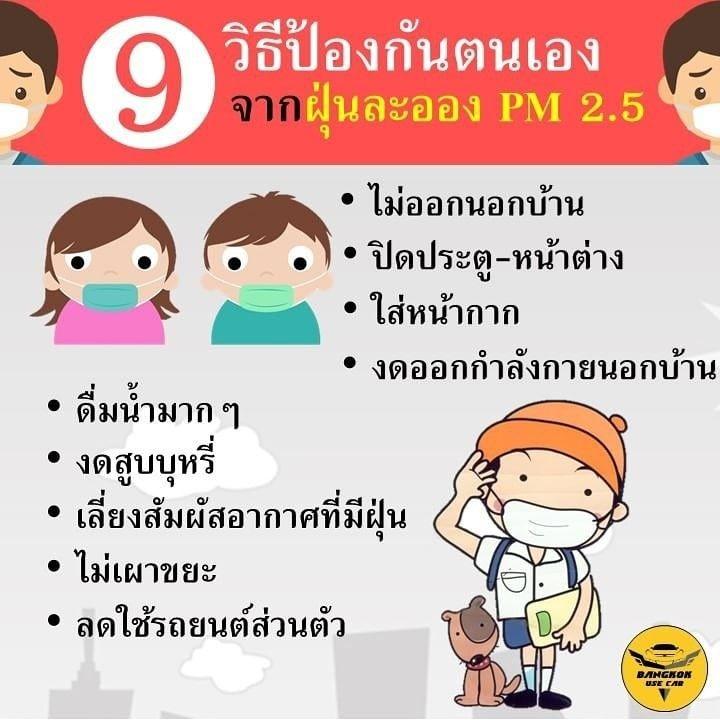 ก อนออกจากบ านว นน อย าล มป องก นต วเองจากมลภาวะด วยนะคะ ว นน Bangkok Use Car นำ 9 ว ธ ป องก นตนเองจากมลพ ษทางอากาศและฝ นละอองมาฝากก นค ะ ด วยความ
