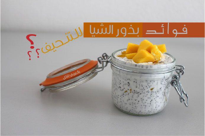 فوائد بذور الشيا للتنحيف حقيقة أم خيال و تجارب إستخدام بذور الشيا ووصفات بـ العربي Chia Pudding Chia Seed Recipes Pudding Keto Chia Pudding