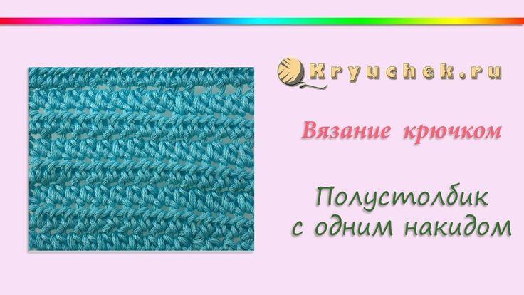 Вязание крючком полустолбика с одним накидом (Crochet Polustolbik one trebles)